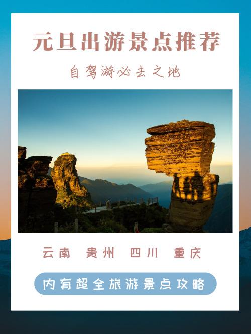 简约元旦出游景点推荐小红书封面