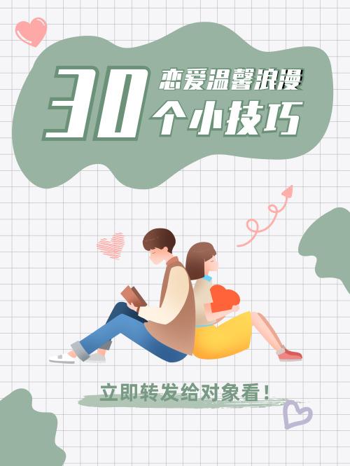 简约绿色恋爱小技巧小红书封面