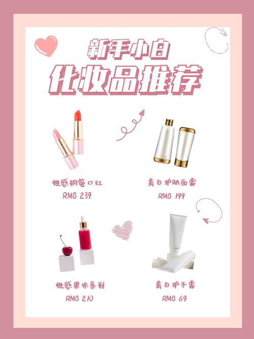 簡約粉色化妝品推薦小紅書封面