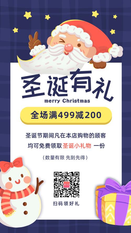 圣诞节卡通可爱促销活动海报