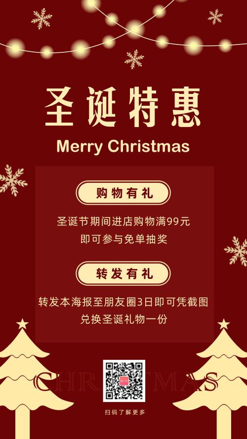 圣诞节简约大气促销活动海报
