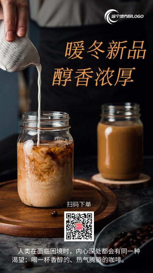 暖冬咖啡新品上市营销海报