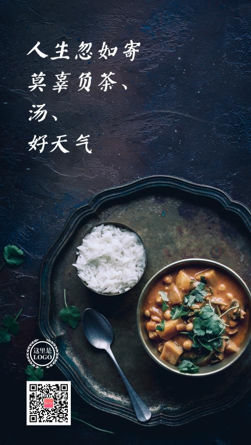 美食文艺句子手机海报