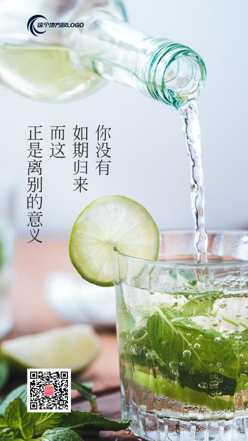 薄荷饮品文艺清新日签海报