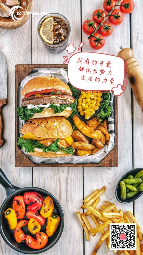 简约食物背景图海报