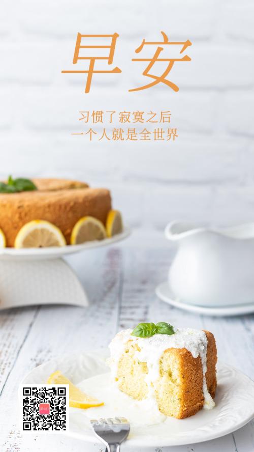 蛋糕甜品食物早安问候日签