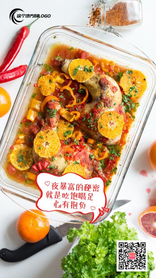 简约可爱食物宣传手机海报