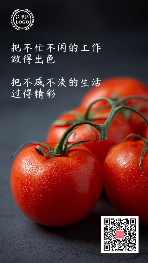 图文小番茄背景鸡汤文字图
