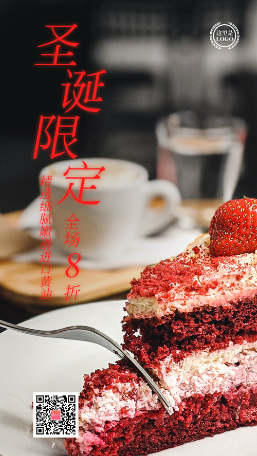 圣诞限定甜品蛋糕促销海报