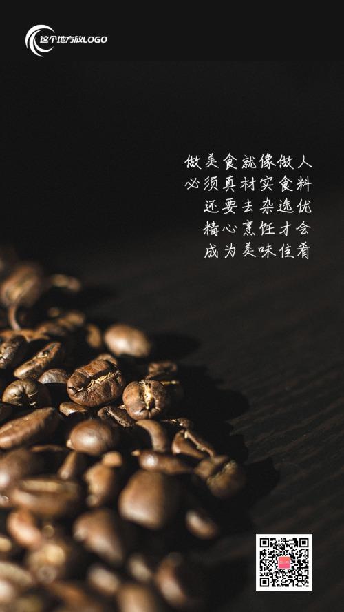 黑色简约咖啡豆励志宣传手机海报