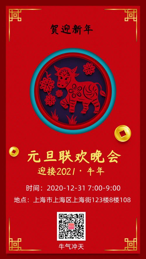 贺迎新年元旦联欢晚会手机海报
