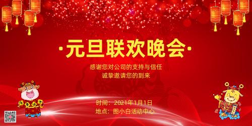 大红喜庆2021年联欢晚会