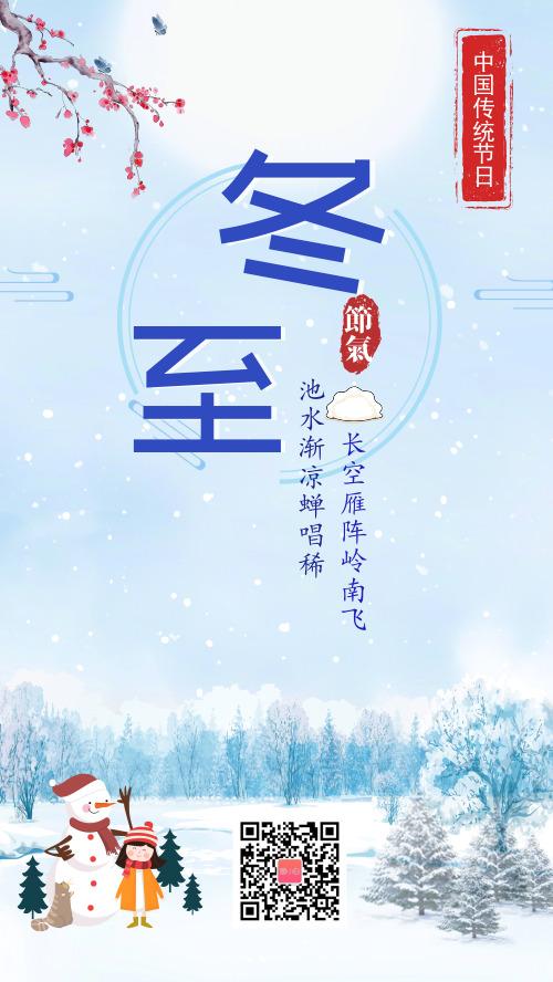 冬至傳統節日海報