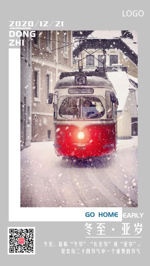 冬至二十四节气海报