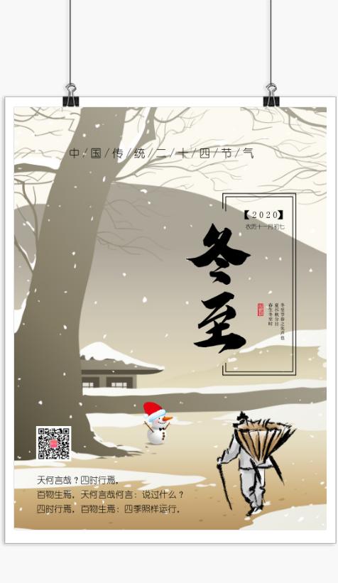 插画卡通冬至宣传印刷海报