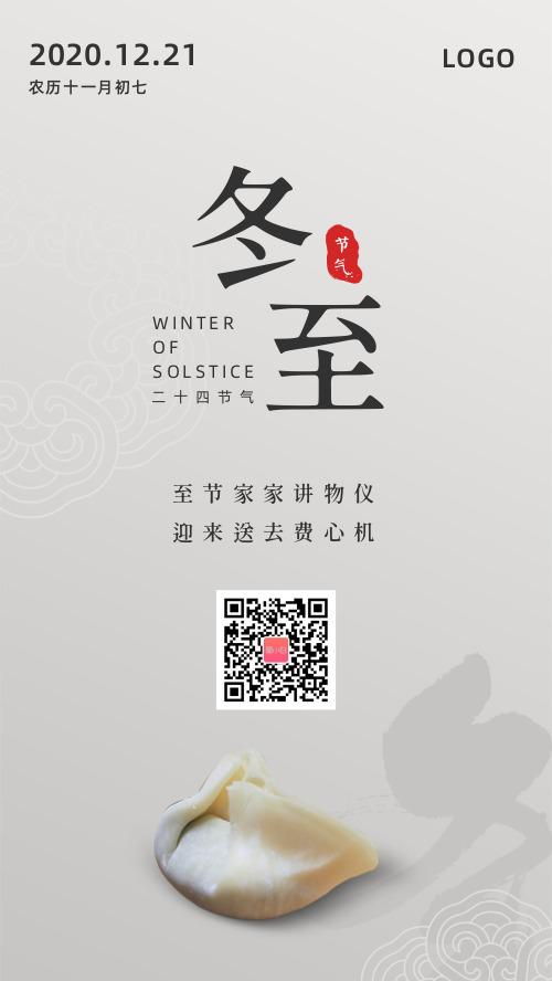 簡約冬至節氣宣傳海報