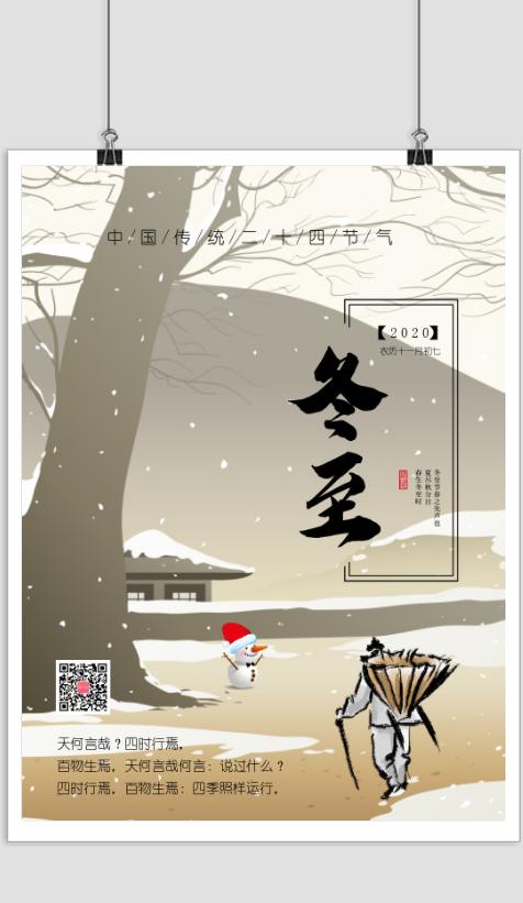 插畫卡通冬至宣傳印刷海報