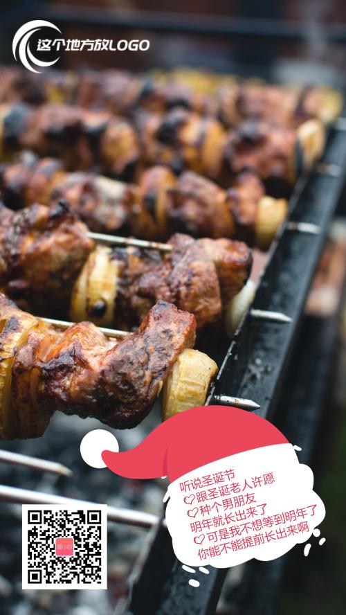 圣诞节欢乐节日宣传手机海报