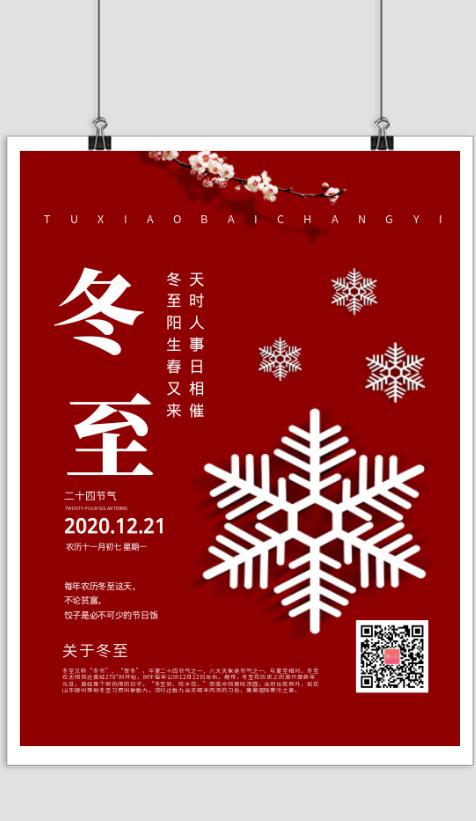 冬至宣傳節氣海報
