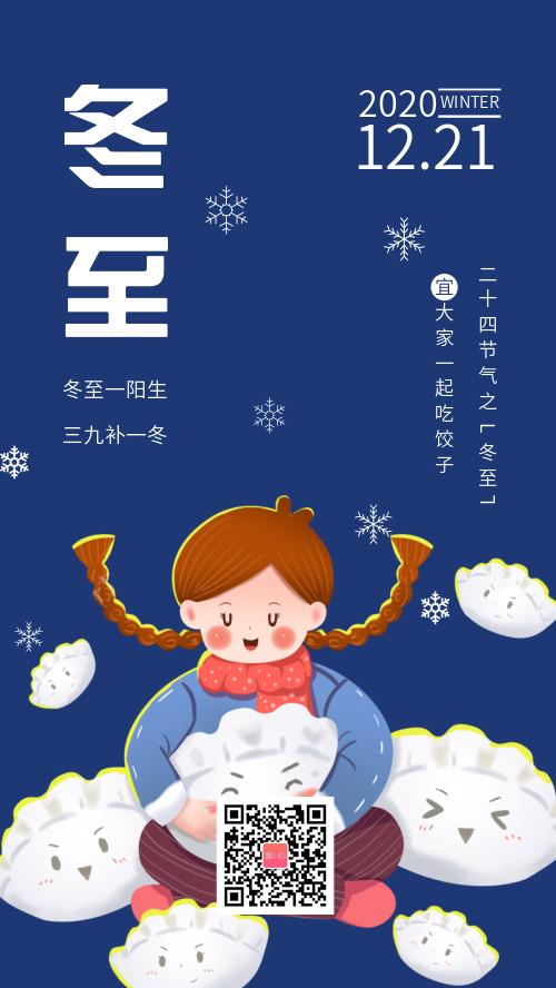 簡約冬至節日傳統節氣手機海報