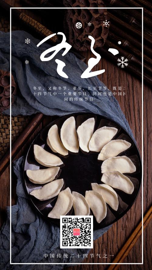 中国传统节气之冬至手机海报