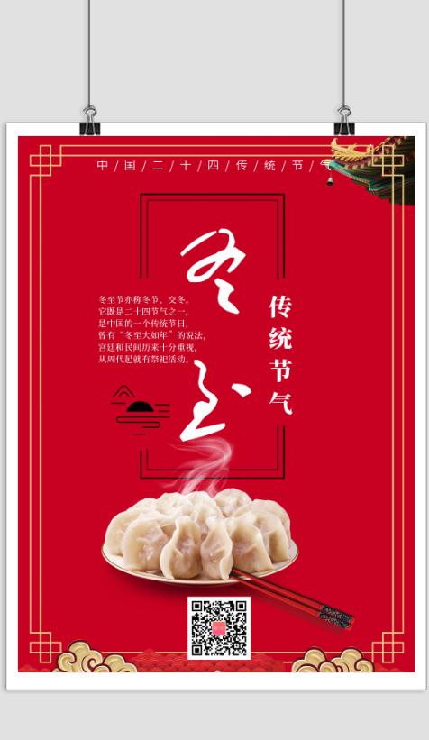 中國傳統節氣之冬至海報