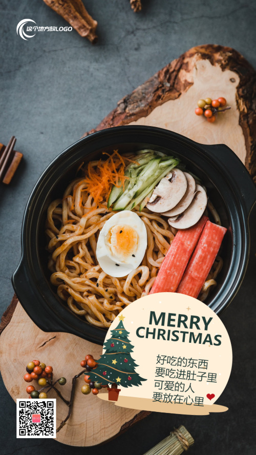可爱圣诞节宣传手机海报