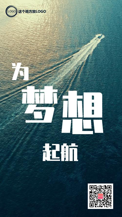 为梦想起航励志摄影海报