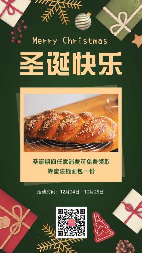圣誕節促銷活動宣傳贈品海報