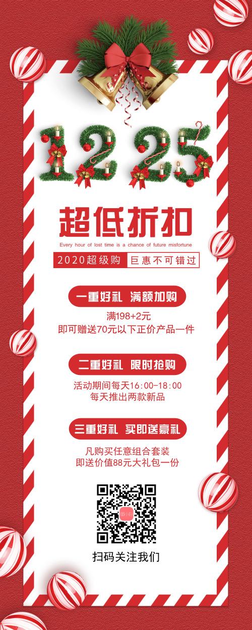 简约红色圣诞节促销活动长图