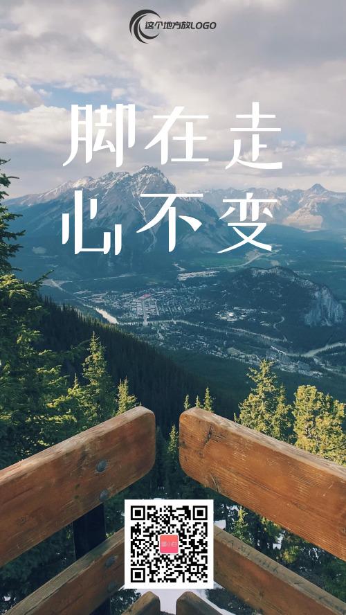 山顶风景励志摄影海报