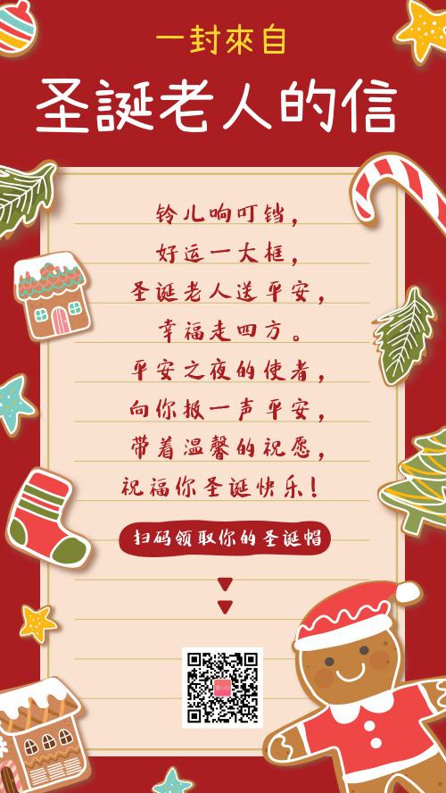 插画圣诞节创意信活动宣传海报