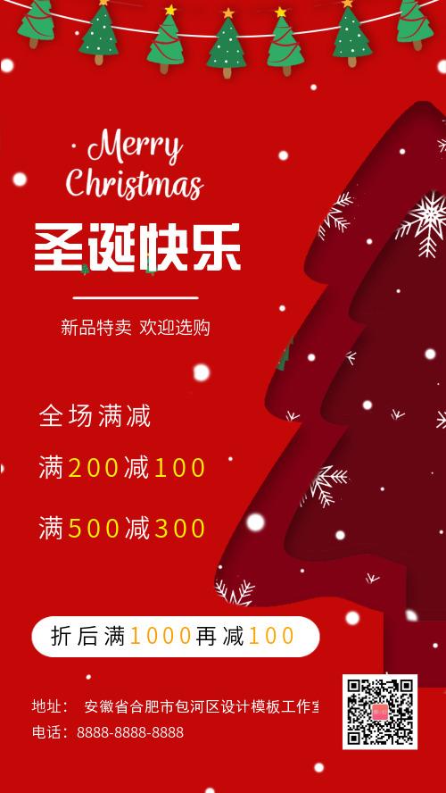 簡約紅色圣誕節促銷海報