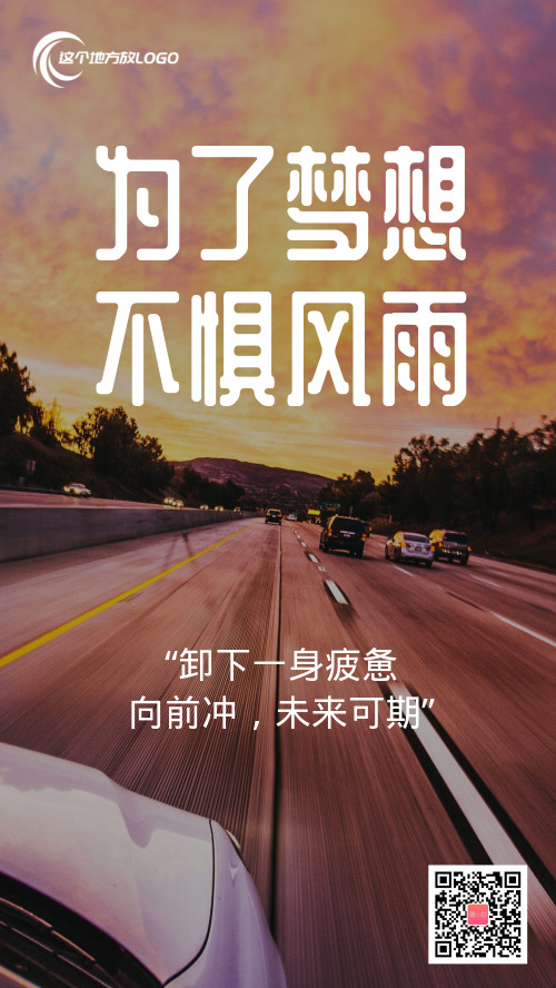 酷炫道路梦想相关企业宣传海报