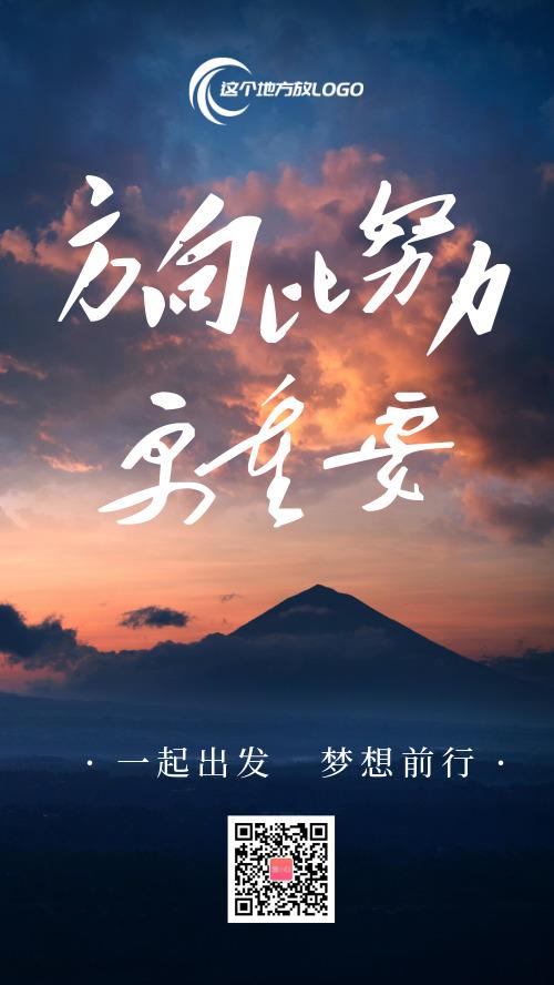 夜景山峰企業文化勵志海報