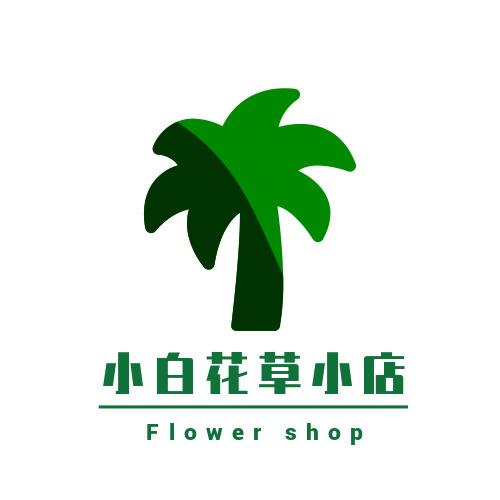 简约绿色花草小店logo