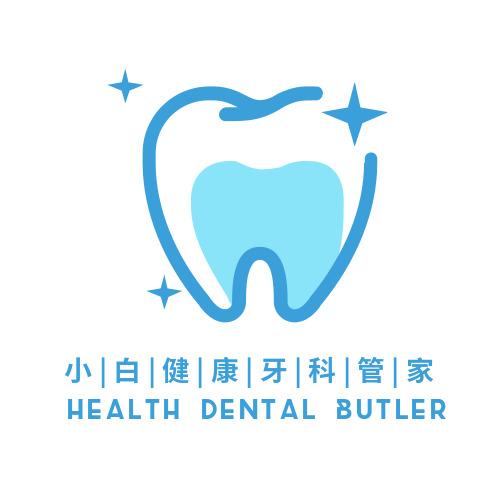 简约创意牙科管家logo
