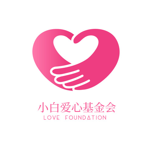 粉红色可爱基金会logo