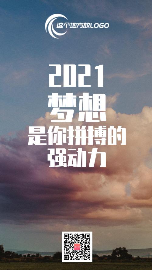 2021夢想拼搏勵志海報