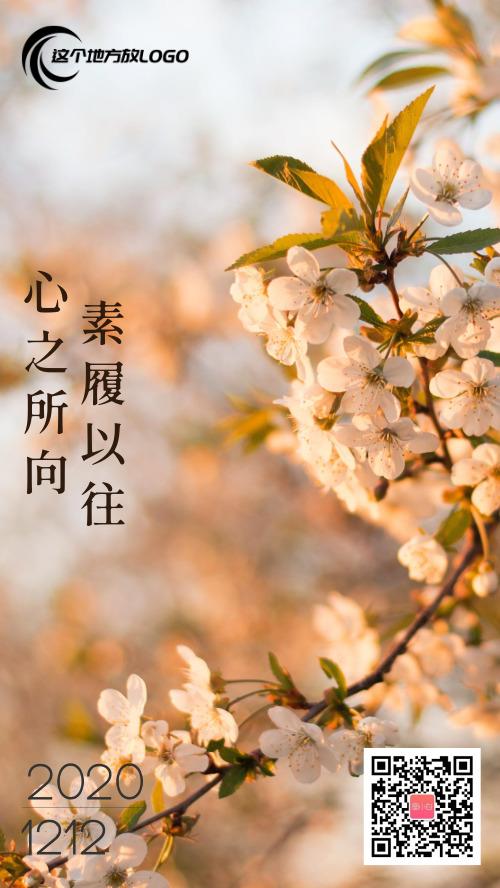 简约花朵人生感悟海报