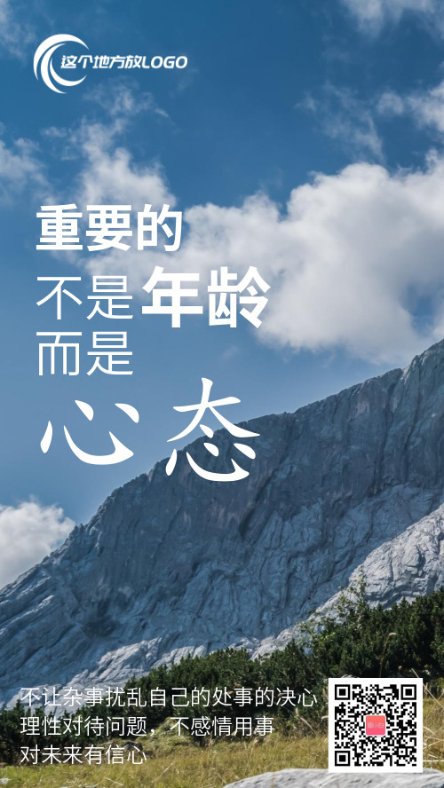 山峰云彩摄影图励志海报