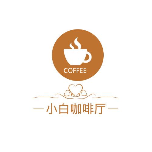 简约时尚小白咖啡厅logo设计