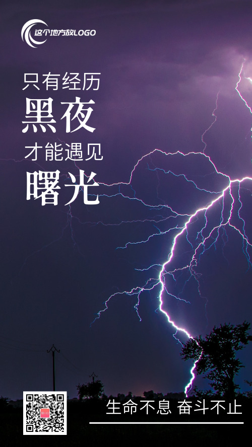 深色闪电励志宣传语海报