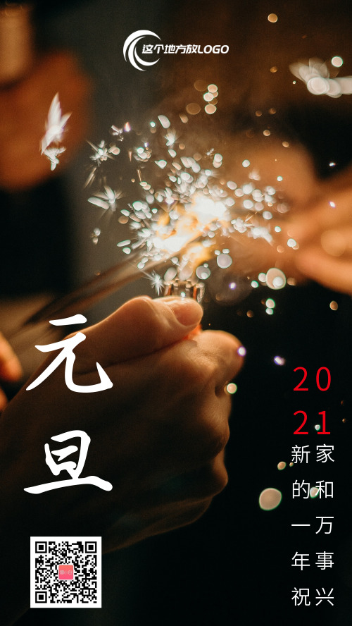 2021元旦新年祝福摄影图海报