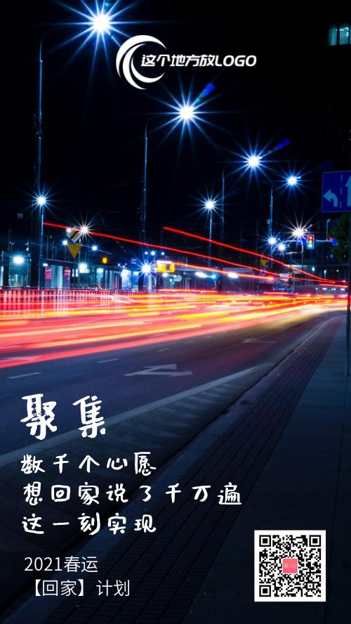2021春运摄影图海报