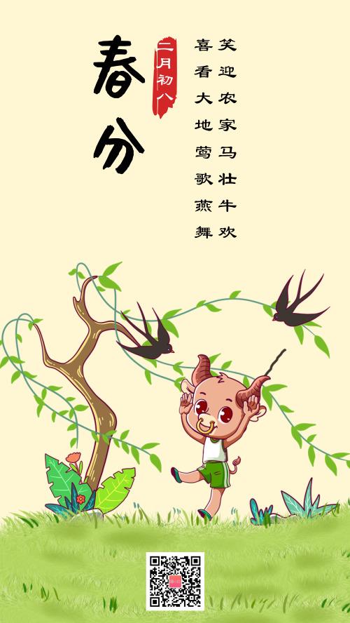 插画手绘春分时节手机海报