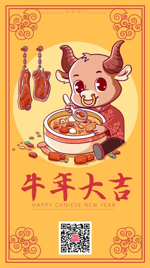 春节牛年新年插画祝福语海报