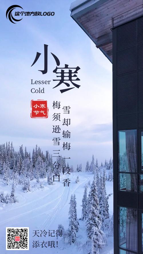 简约房屋背景小寒节气海报