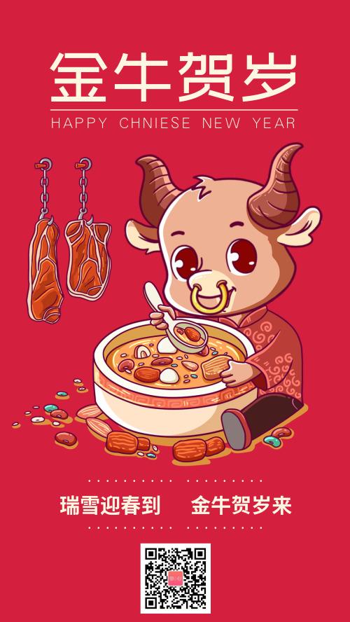 牛年贺岁新年祝福插画手绘海报