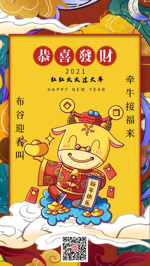 中国风新年插画手绘祝福海报